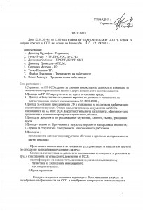 Protokol_pregled_SA