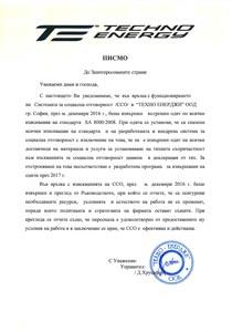 Pismo_zainteresovani_strani